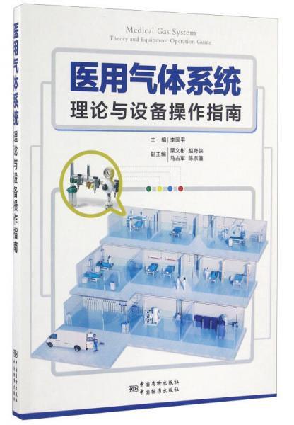 医用气体系统理论与设备操作指南