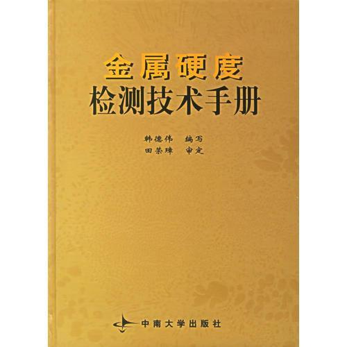 金属硬度检测技术手册(精)