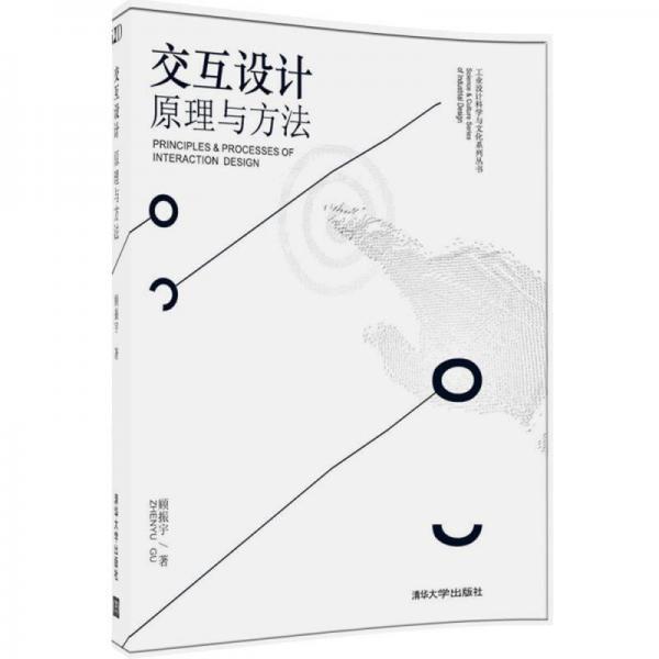 交互设计 原理与方法/工业设计科学与文化系列丛书
