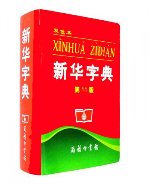 Xinhua Dictionary