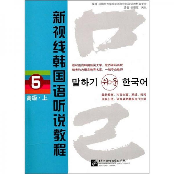 新视线韩国语听说教程5(高级)(上)(原版引进)