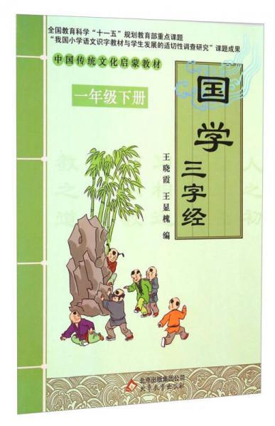 中国传统文化启蒙教材 国学 三字经 一年级下册