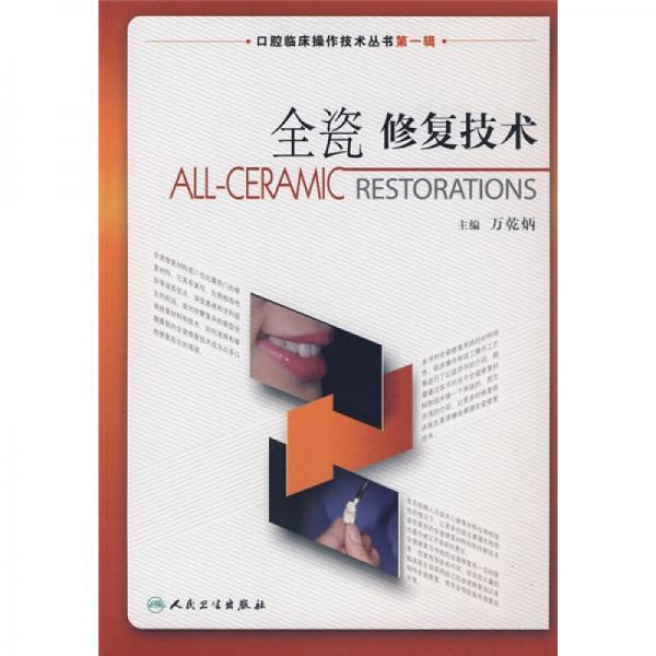 口腔临床操作技术丛书·全瓷修复技术