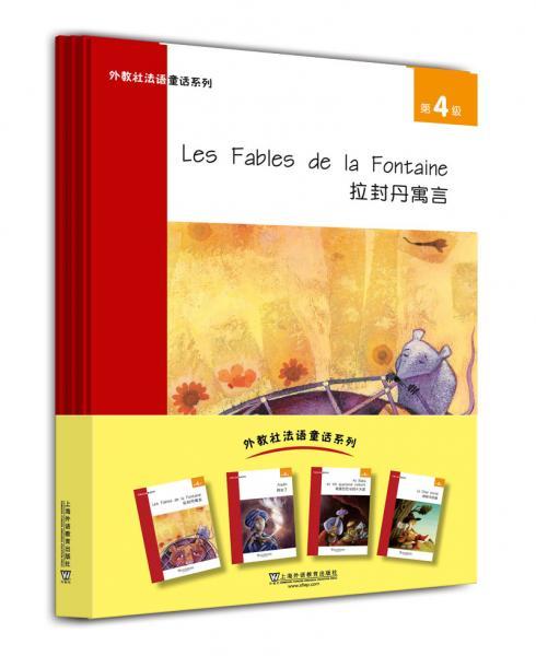 外教社法语童话系列:第4级