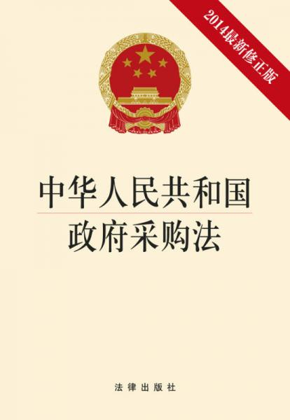 中华人民共和国政府采购法(2014最新修正版)