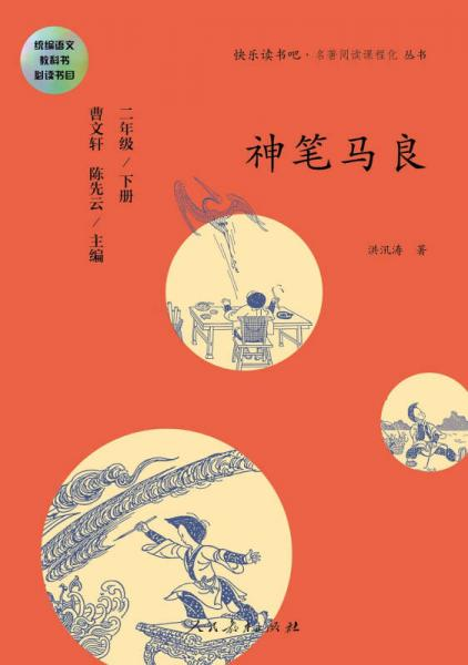 Compilation of Chinese textbooks must read · happy reading · masterpiece reading curriculum series: second grade second volume divine pen Ma Liang