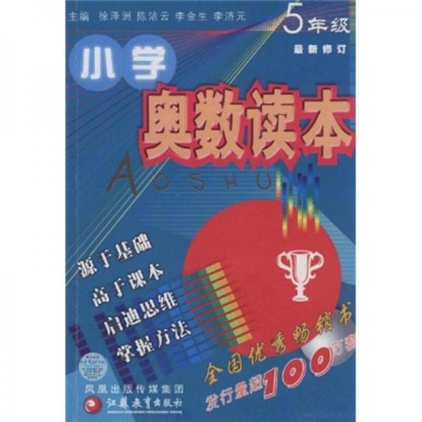小学奥数读本(5年级)(最新修订)