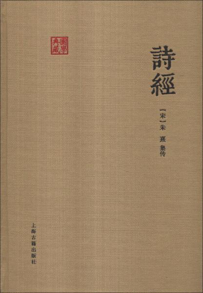 诗经(朱子集注本)