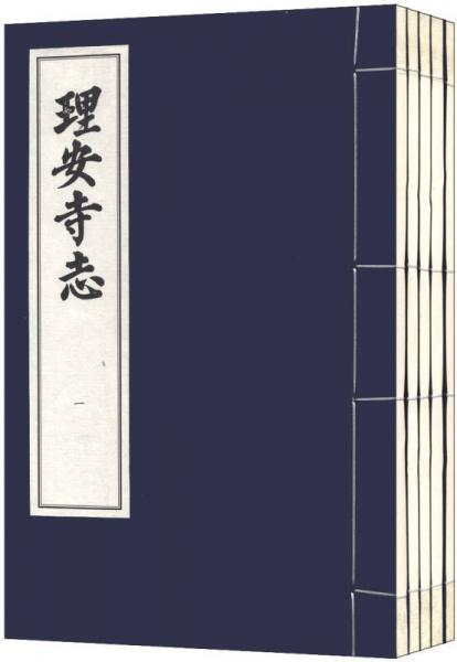 理安寺志(一函五册)
