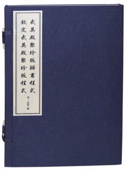 武英殿聚珍版办书程式 钦定武英殿聚珍版程式(共2册)