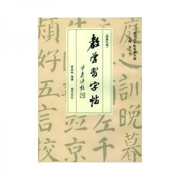 教学习字帖:颜勤礼碑