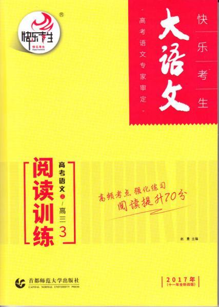 大语文·高考语文:阅读训练3(高三 2017年十一年全新改版)