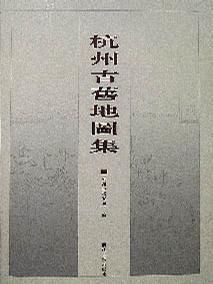 Hangzhou Ancient Atlas