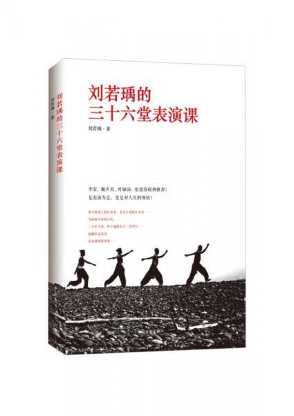 刘若瑀的三十六堂表演课