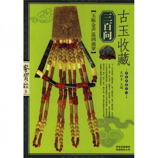古玉收藏三百问-鉴宝.大众收藏3