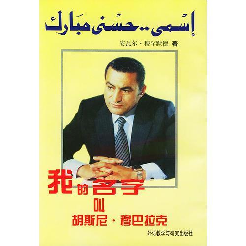 我的名字叫胡斯尼·穆巴拉克