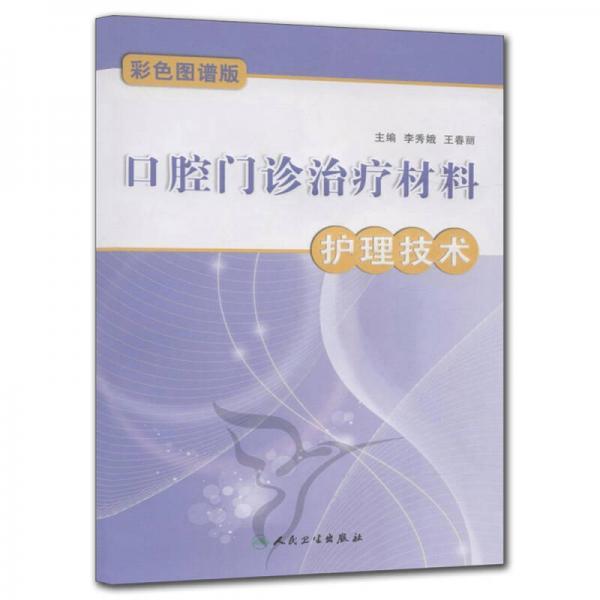 口腔门诊治疗材料护理技术