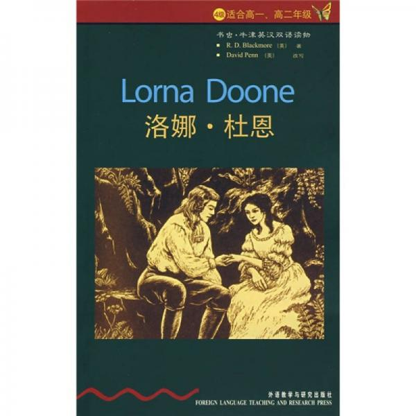 Bookworm · Oxford English-Chinese Bilingual Reading: Lorna Duane (Level 4 Suitable for Grades 1 and 2)
