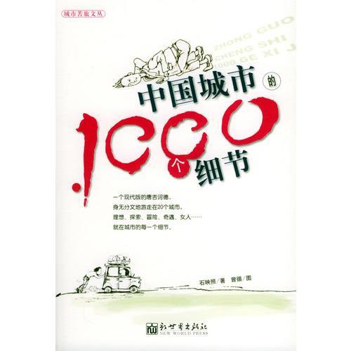中国城市的1000个细节