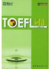TOEFL璇�姹�