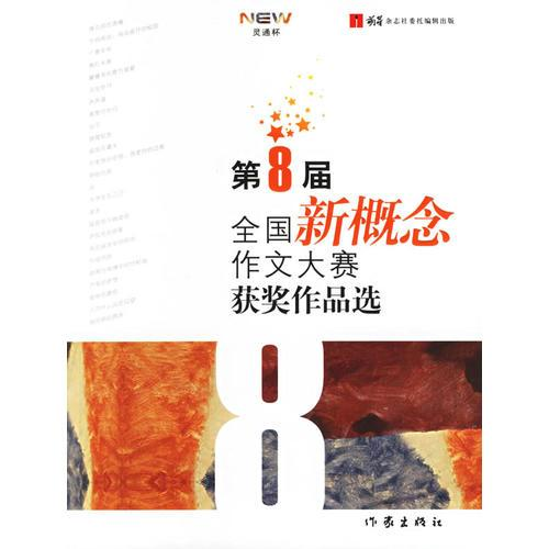 第8届全国新概念作文大赛获奖作品选