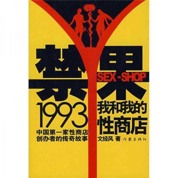 禁果1993:我和我的性商店