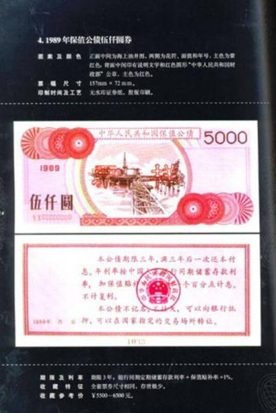 人民币特种票券鉴藏大典