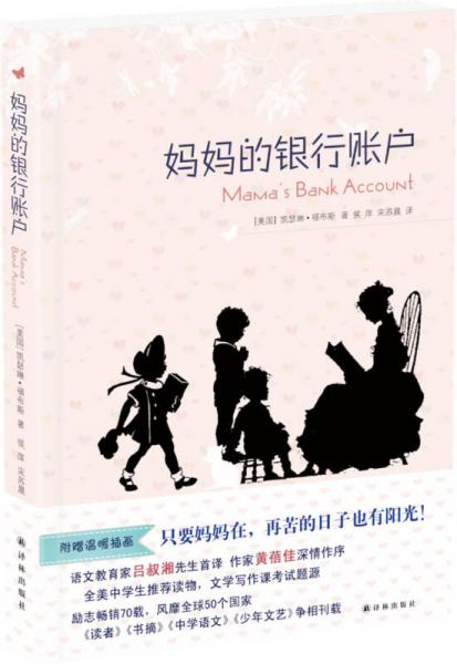 妈妈的银行账户