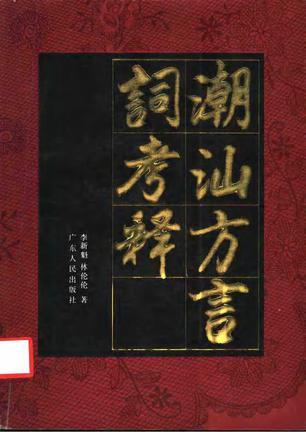 A Study of Chaoshan Dialect Words