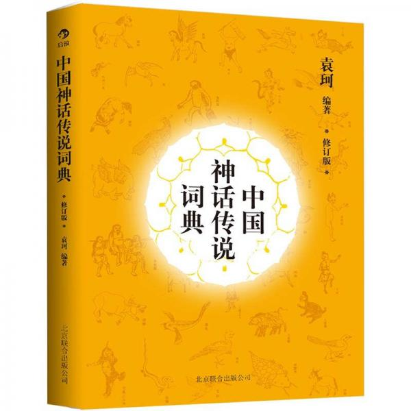 Dictionary of Chinese Myths and Legends