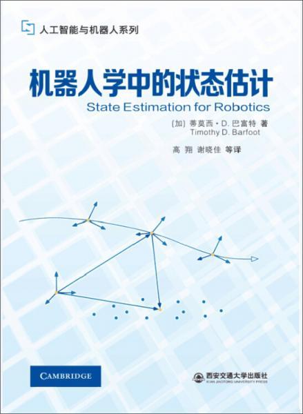 机器人学中的状态估计/人工智能与机器人系列