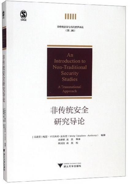 非传统安全研究导论/非传统安全与当代世界译丛(第二辑)
