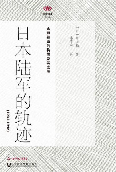 日本陸軍的軌跡(1931—1945):永田鐵山的構想及其支脈