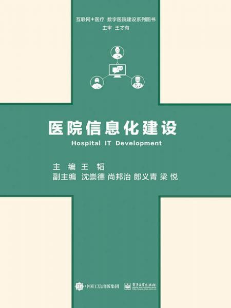 医院信息化建设