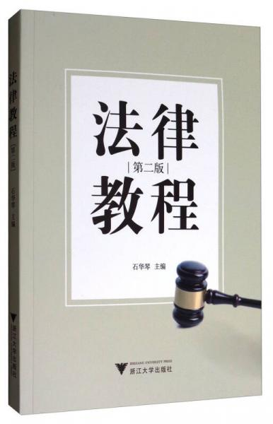 法律教程(第2版)