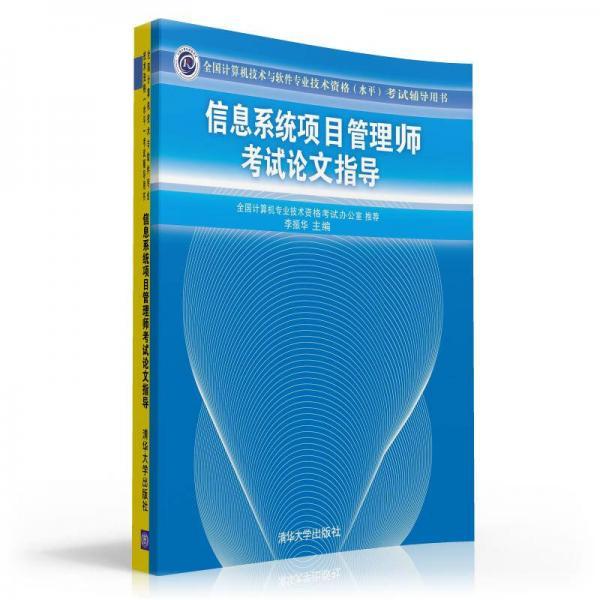 全国计算机技术与软件专业技术资格(水平)考试辅导:信息系统项目管理师考试论文指导