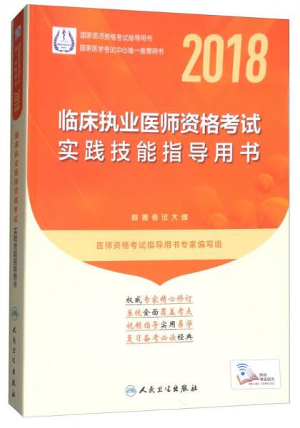 Human health version of the 2018 National Physician Qualification Examination Designated Textbooks · Clinical Practitioner Qualification Examination: Practical Skills Guidance Book (with exam outline)