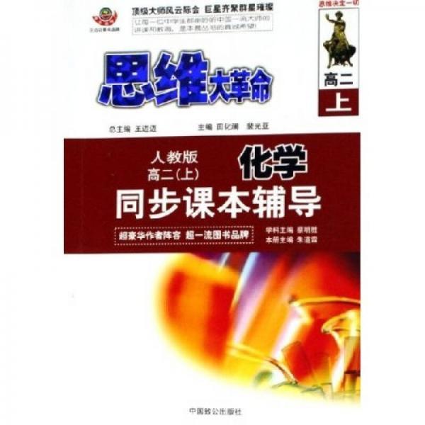 思维大革命:化学同步课本辅导(高2上)(人教版)