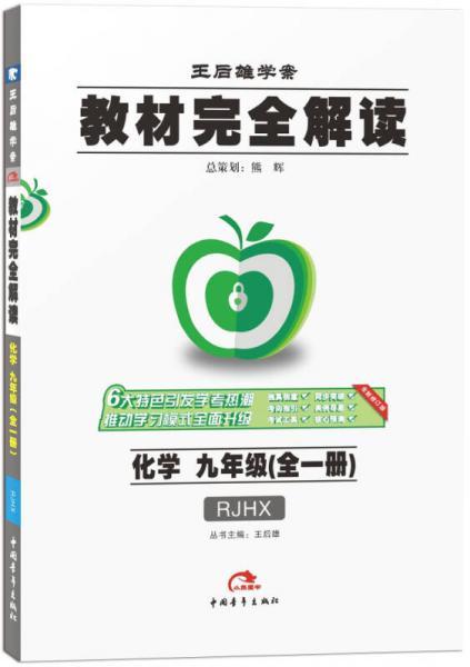 2017版 化学 九年级全一册 RJHX(人教版)王后雄学案 教材完全解读