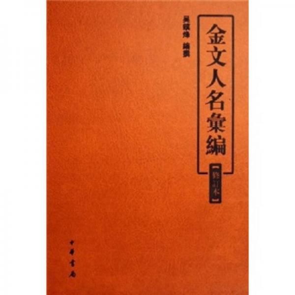 金文人名汇编(修订本)