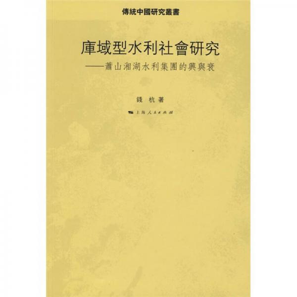 库域型水利社会研究