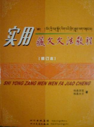 实用藏文文法教程