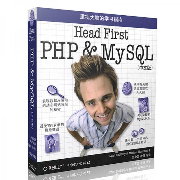 Head First PHP & MySQL锛�涓�����锛�