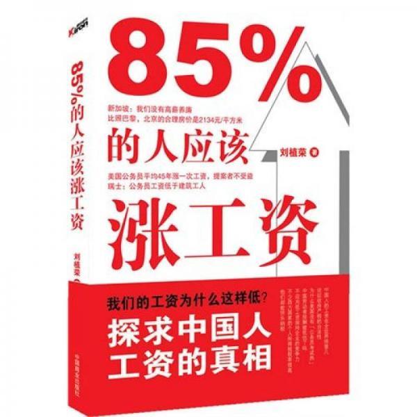 85%的人应该涨工资