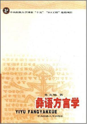 彝语方言学