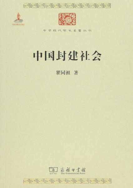 中国封建社会/中华现代学术名著6