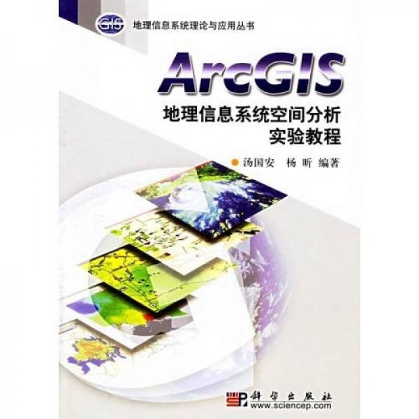 ArcGIS�扮��淇℃��绯荤�绌洪�村����瀹�楠���绋�