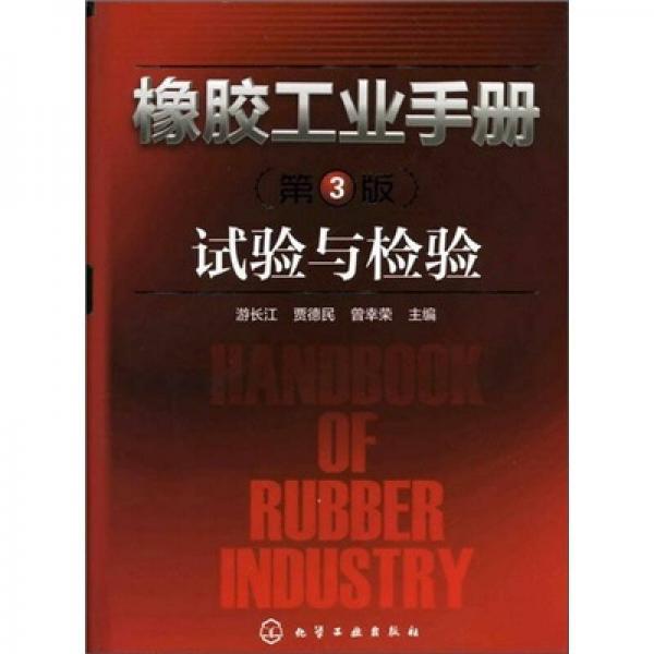 橡胶工业手册:试验与检验