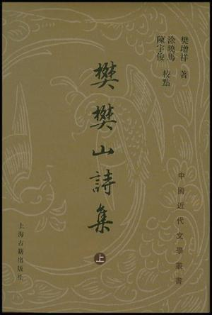 樊樊山诗集(上中下)