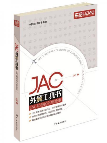 JAC外贸工具书:JAC和他的外贸故事